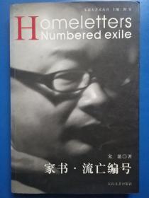 家书·流亡编号:朱雀大艺术丛书(作者签赠赋诗本)