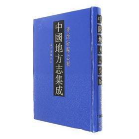 中国地方志集成•广西府县志辑(16开精装 全79册 原箱装)