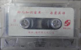 幼儿知识宝库-启蒙英语(录音磁带)