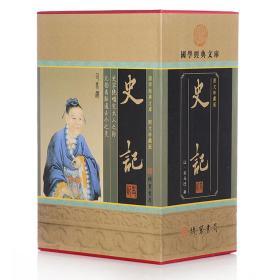史记(全4册)(西汉)司马迁 线装书局
