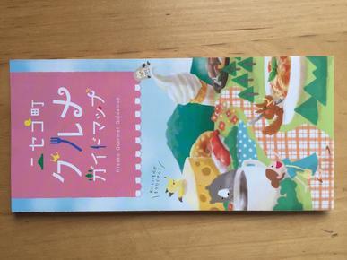 日本二世古美食地图指南 Niseko Gourmet Guidemap  日语版