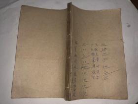 新注四书白话解说序和大学中庸3册合订  线装  私藏
