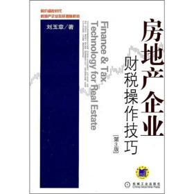 房地产企业财税操作技巧(第3版)