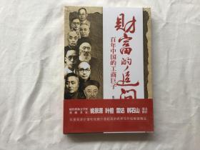 财富的追问:百年中国的工商巨子(全新未拆封)