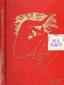 1964年初版 限量签名本 《鲁拜集》摩洛哥真皮精装插图本诗集装帧极精美17幅插画家尤金卡林作经典费兹杰罗英译版