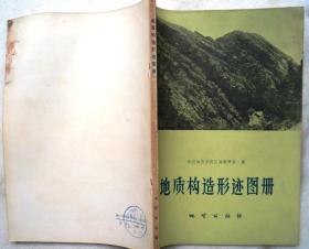 地质构造形迹图册