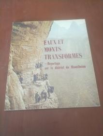 重新安排河山(法文版文革画册)