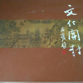文化开封(包括府衙文化、饮食文化、城市文化、美术文化、民俗文化、宫廷文化、戏曲文化、名人文化、宗教文化、园林文化共十册)
