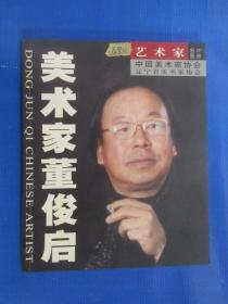 艺术家名片图册  美术家董俊启