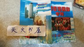 时代新论 迎香港回归专刊   品相如图
