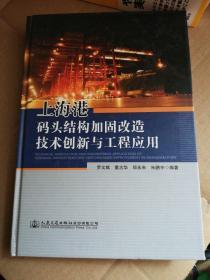 上海港码头结构加固改造技术创新与工程应用