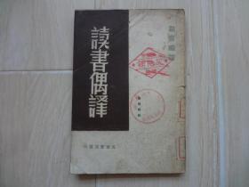 读书偶译(1937年上海初版 1948 哈尔滨印造 ) 【书脊处有硬伤】(馆藏书)