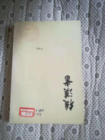 后汉书 第九册