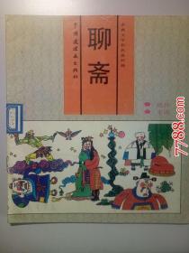 古典文学彩色连环画:聊斋(鸽异、王成) 中国连环画出版社1992年一版四印