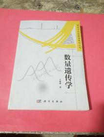 研究生创新教育系列丛书:数量遗传学