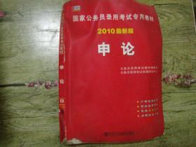 国家公务员录用考试专用教材:申论(2010年版)