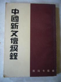 中国新文坛秘录 中华民国二十二年六月初版发行