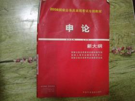2008年国家公务员录用考试专用教材:申论