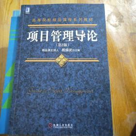 高等院校精品课程系列教材:项目管理导论(第2版)