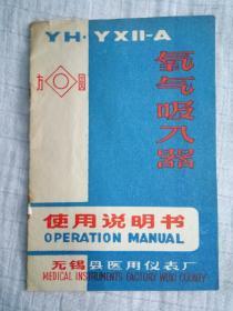 氧气吸入器《使用说明书》