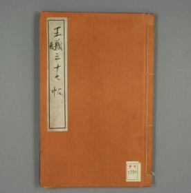 王羲之字帖拓本 复印件