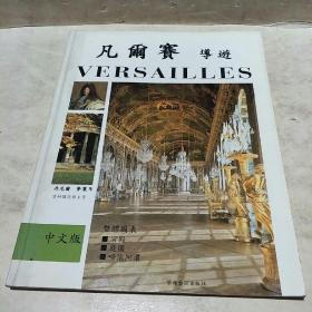 凡尔赛导游,中文版