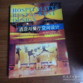 酒店与餐厅空间设计