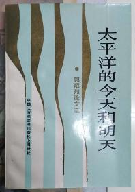 签名本·郭炤烈 著·中国大百科全书出版社上海分社·《太平洋的今天和明天》·1989·一版一印