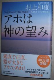 日文原版书 アホは神の望み (精装)  村上和雄  (著) 生物技术世界权威已达到的终极智慧
