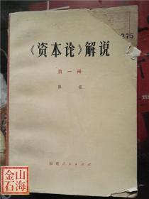 资本论解说 第一册