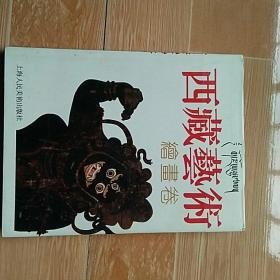 西藏艺术绘画卷 (硬精装)上海人民艺术出版社 1991年一版一印