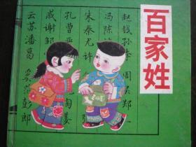 百家姓——(中华传统启蒙经典)