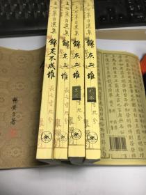 王世襄自选集:锦灰二堆(两卷)锦灰三堆 锦灰不成堆 (四册合售)
