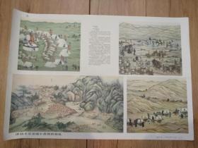 清朝平定准噶尔贵族的叛乱(中国历史教学挂图 明清部分7(6))