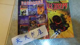 《科幻世界2003 增刊【狮子号】  品相如图