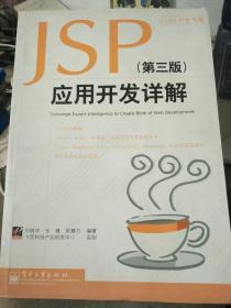 JSP应用开发详解