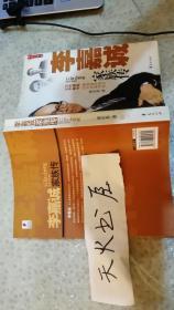 李嘉诚家族传 有新华书店售书章 品相如图