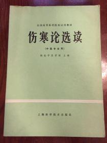 全国高等医药院校试用教材·伤寒论选读(中医专业用)