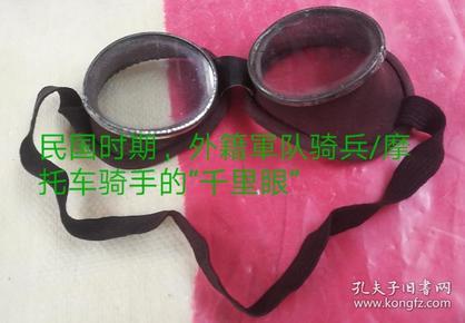 民国时期,特殊职业/兵种使用的眼镜,品相如图所示