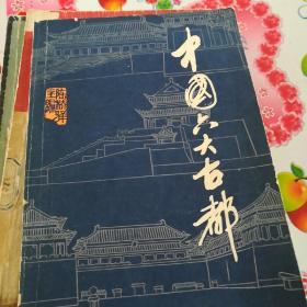 中国六大古都