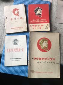 红色文选4本