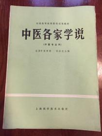 全国高等医药院校试用教材·中医各家学说(中医专业用)