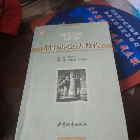 刑事诉讼法教程(中共中央党校函授学院用书),珍贵
