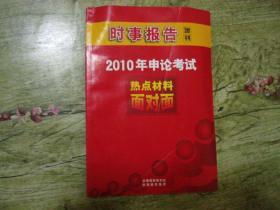 时事报告增刊:2010年申论考试热点材料面对面