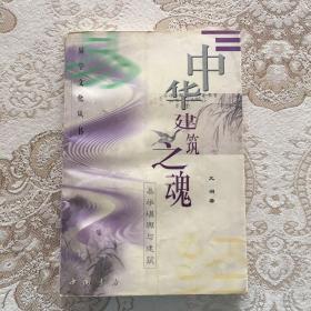 中国建筑之魂:易学堪舆与建筑