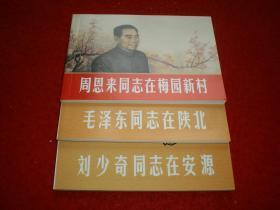 伟人的故事2(套装全3册)