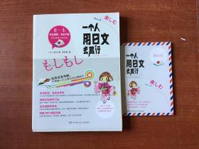 一个人用日文去旅行 内带光盘 DVD+精华版小册子