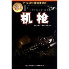 全球经典枪械实录:机枪