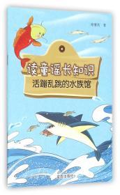 【正版】读童谣长知识:活蹦乱跳的水族馆 徐继东著