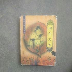 中国禁毁小说,国色天香